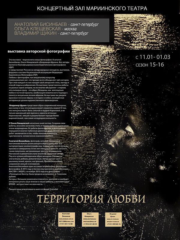 выставка авторской фотографии - Территория любви